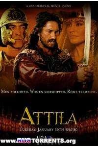 Аттила-завоеватель | DVDRip