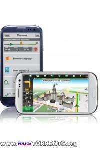 Навител Навигатор v8.5.0.35 + карты Q2 2013 | Android