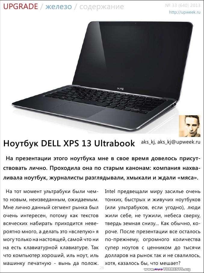 Upgrade №33 (640)