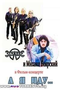 Михаил Боярский - А я иду | SATRip