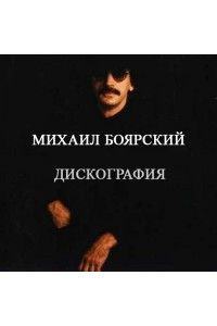 Михаил Боярский - Дискография | MP3