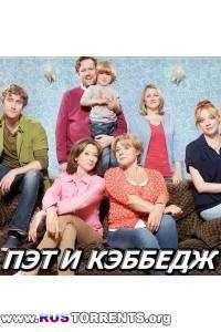Пэт и Кэббедж | Сезон 1 | серия 01 | HDTVRip