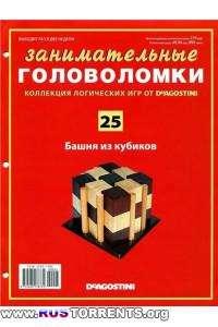 Занимательные головоломки №25 (февраль 2013)