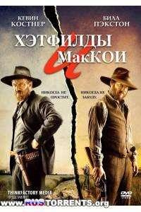 Хэтфилды и МакКои | 1 сезон, эпизоды 1 - 3 из 3 | HDRip | AlexFilm
