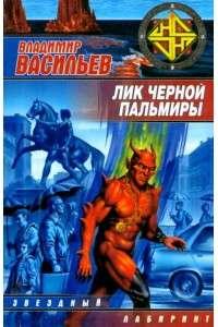 Владимир Васильев - Лик Черной Пальмиры | MP3