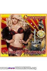 Сборник - Осенний блатной суперхит | MP3