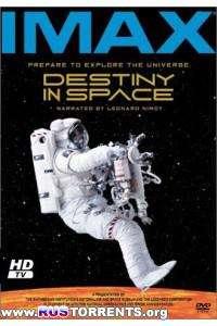 IMAX - Судьба в пространстве