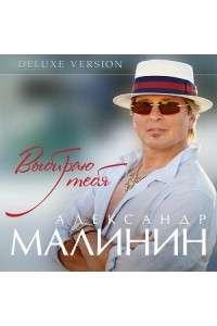 Александр Малинин - Выбираю тебя   MP3