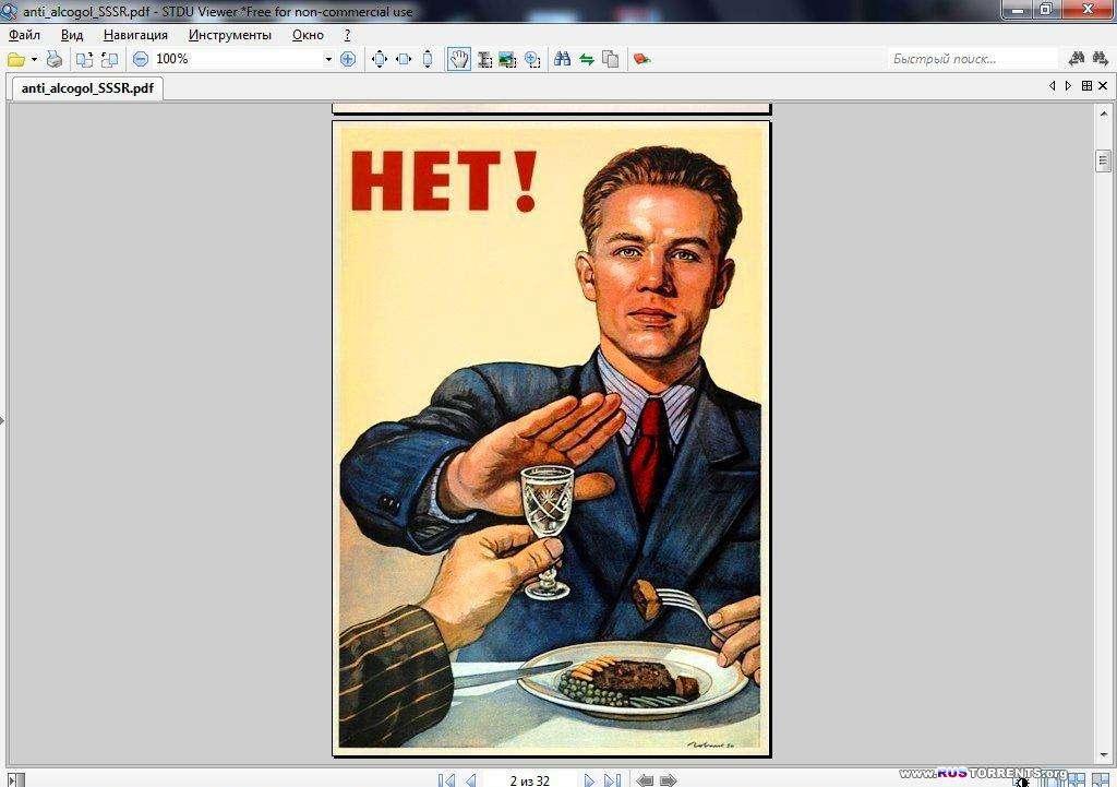 Антиалкогольные открытки эпохи СССР