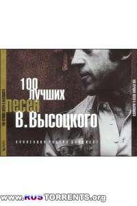 Владимир Высоцкий - 100 лучших песен Высоцкого (5 CD)