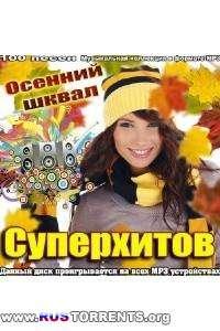 Сборник - Осенний шквал супер хитов | MP3