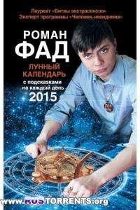 Роман Фад | Лунный календарь с подсказками на каждый день 2015 | PDF
