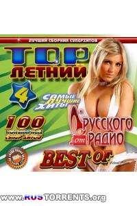 Сборник - Летний TOP от Русского радио №5 | MP3
