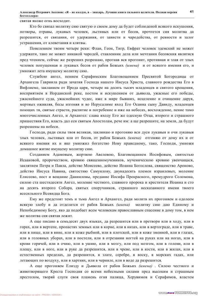 Александр Аксенов | Я – не колдун, я – знахарь. Лучшая книга сильного целителя. Полная версия бестселлера | PDF
