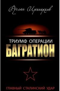 Руслан Иринархов | Триумф операции Багратион. Главный Сталинский удар | FB2