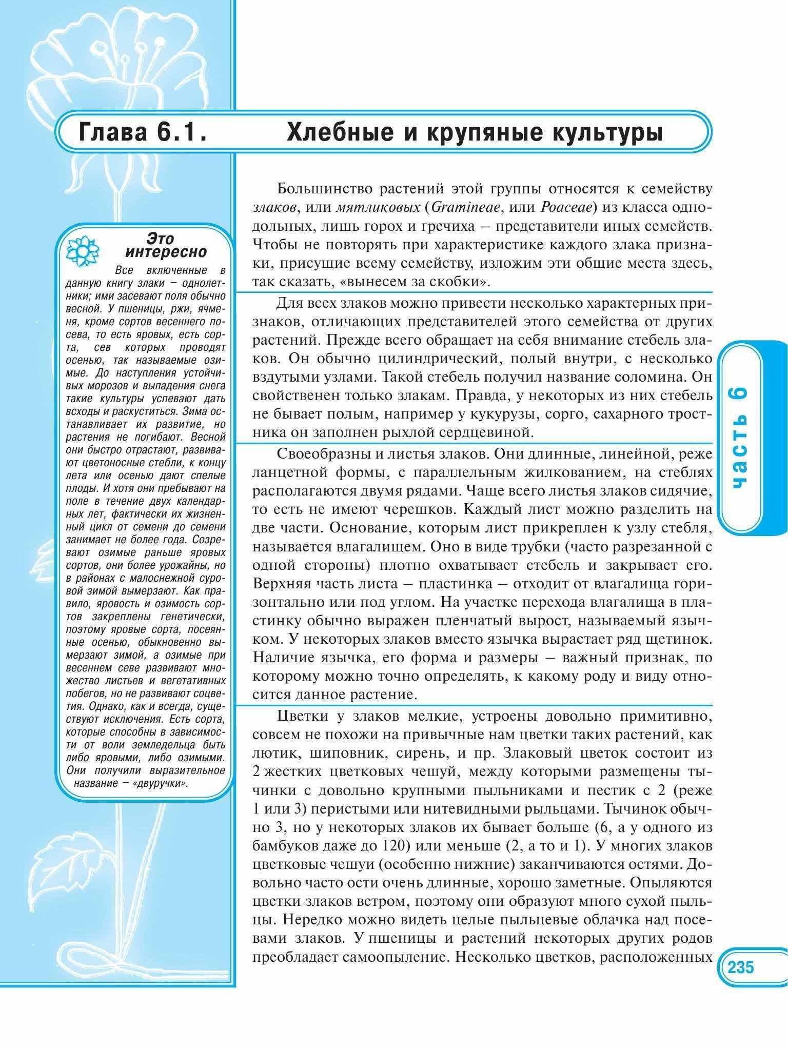 Геннадий Непокойчицкий (ред.) | Большая энциклопедия. Лекарственные растения в народной медицине | PDF