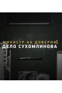 Министр на доверии. Дело Сухомлинова | SATRip