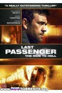 Последний пассажир | BDRip 720p