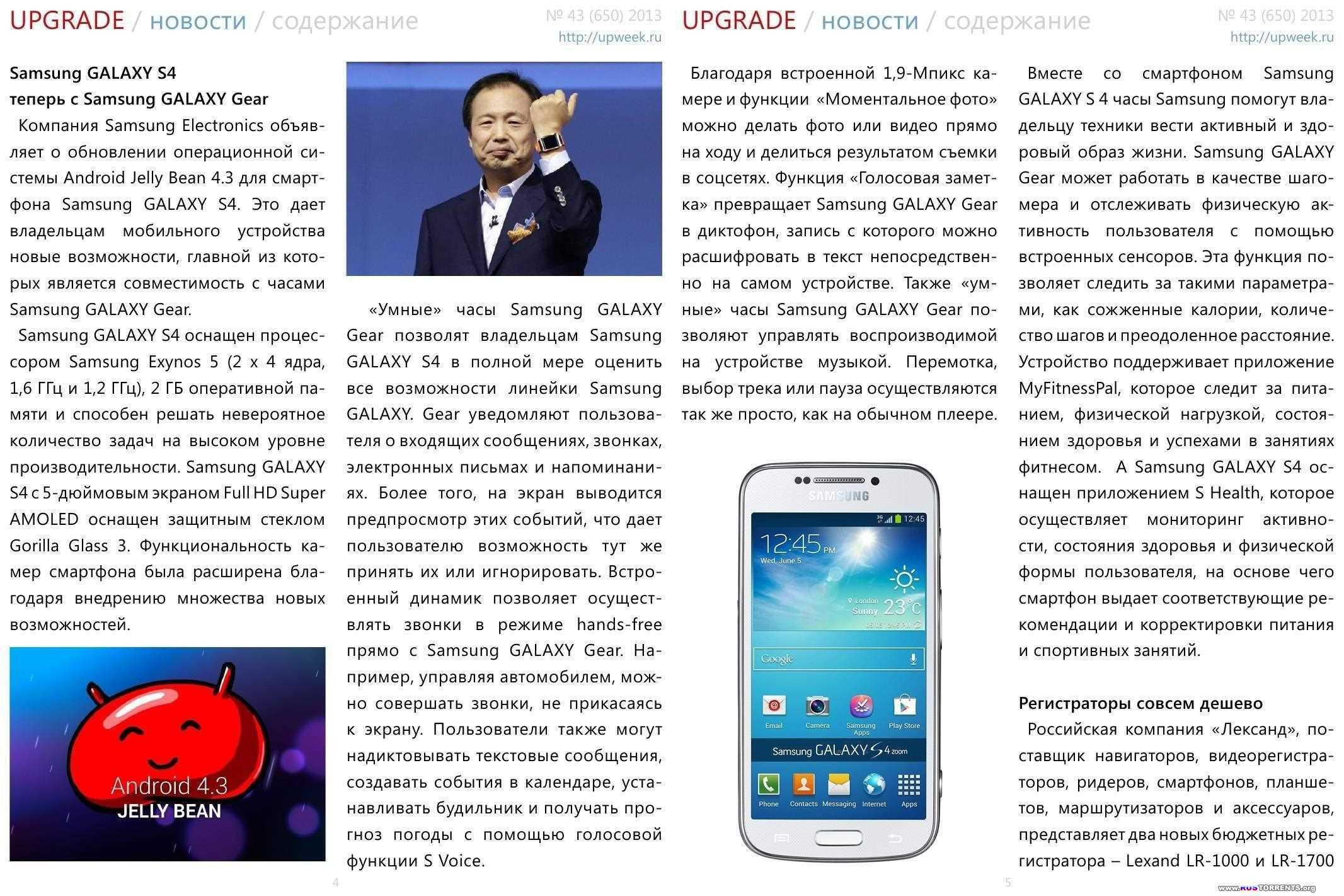 Upgrade [122 номера] | PDF