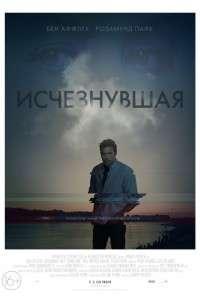 Исчезнувшая | Blu-ray | Лицензия