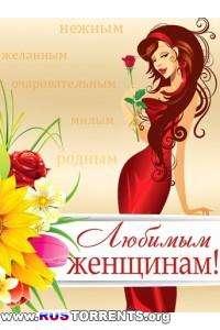 Сборник - Любимым женщинам