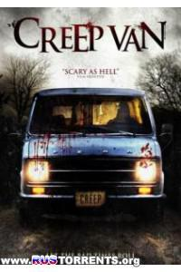 Зловещий фургон
