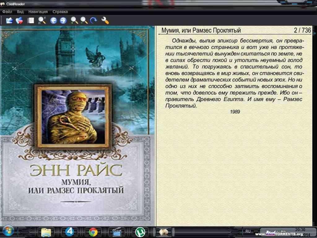 Собрание сочинений (21 книга) / Энн Райс