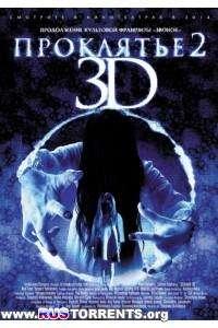 Проклятье 3D 2 | BDRip 720p | Чистый звук