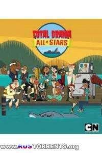 Отчаянные герои: Все звёзды [S05]   WEBRip   D