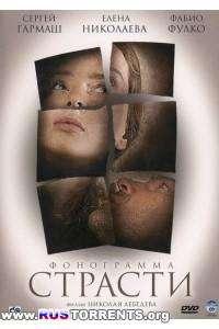 Фонограмма страсти | DVDRip | Лицензия