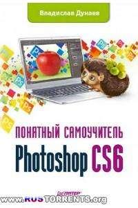 Photoshop CS6. Понятный самоучитель | PDF