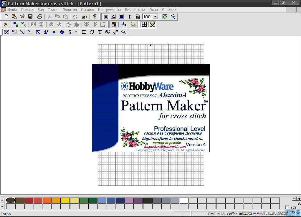 Pattern Maker Proffesional 4.04