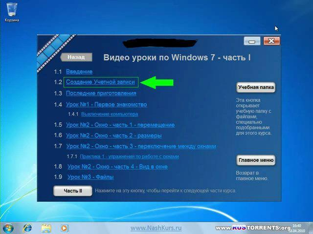 ������ ������ �� �� - Windows 7