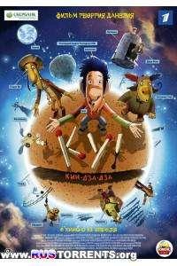 Ку! Кин-дза-дза | BDRip 1080p