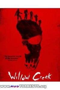 Уиллоу Крик | WEB-DLRip | L1