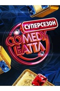Comedy Баттл. Суперсезон [07.11.2014] | SATRip