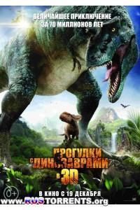 Прогулки с динозаврами | BDRip 1080p | 3D-Video
