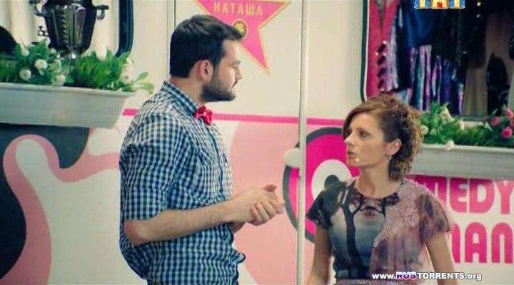 Comedy Woman Выпуск 102 (Эфир от 07.04.2013) | SATRip
