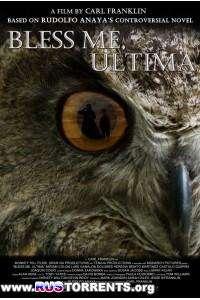 Благослови меня, Ультима | WEB-DLRip