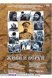 Война в Чечне. Живи и веруй | DVDRip