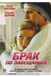 Брак по завещанию [01-12 из 12] | DVDRip