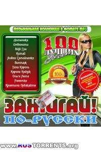 VA - Сборник-Зажигай по-русски