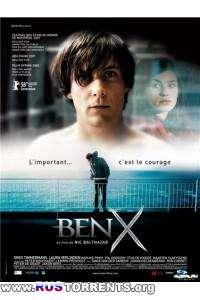 Бен Икс | BDRip 720p