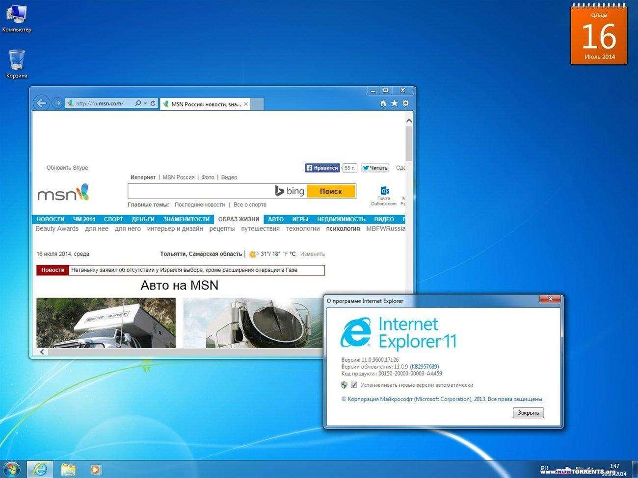 Windows 7 SP1 AIO x64 WirA v.07.14 (RUS/2014)