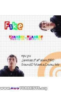 FIKE - Человек-пулемет(2009)