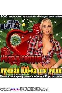 Сборник - Роза в сердце. Лучшая 100-ка для души | MP3