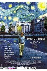 Полночь в Париже | BDRip