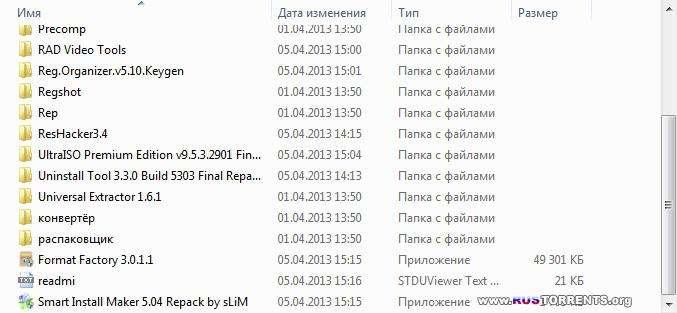 Cборник программ для создания Repack.