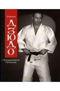 Учимся дзюдо с Владимиром Путиным | DVDRip