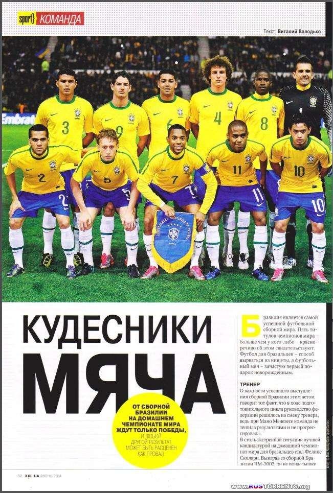 XXL №6 (Украина) PDF